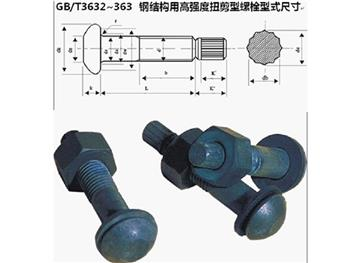 Torsional Shear Type High-Strength Bolts