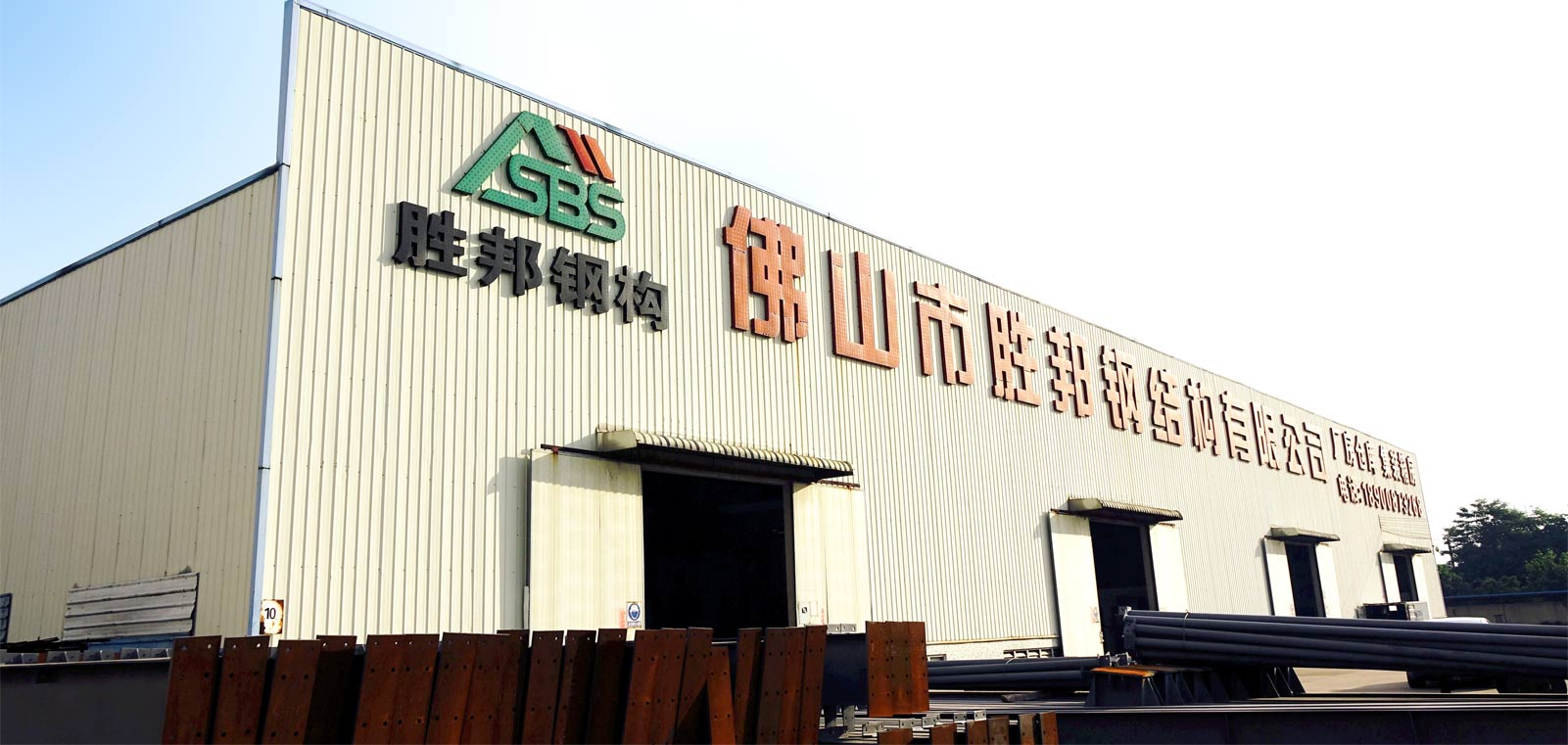 Foshan Shengbang Steel Structure Factory